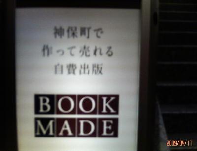 「信山社」の前にあった大きな看板.jpg