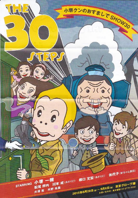 「小堺君のおすましでショー」-150903.jpg
