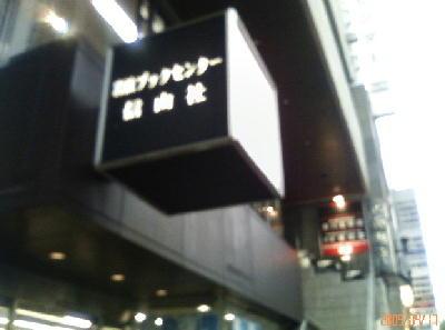 「岩波ブックセンター 信山社」外観.jpg