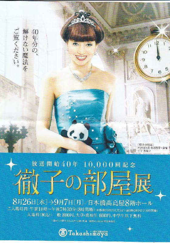「徹子の部屋」10000回記念展チケット-150901.jpg
