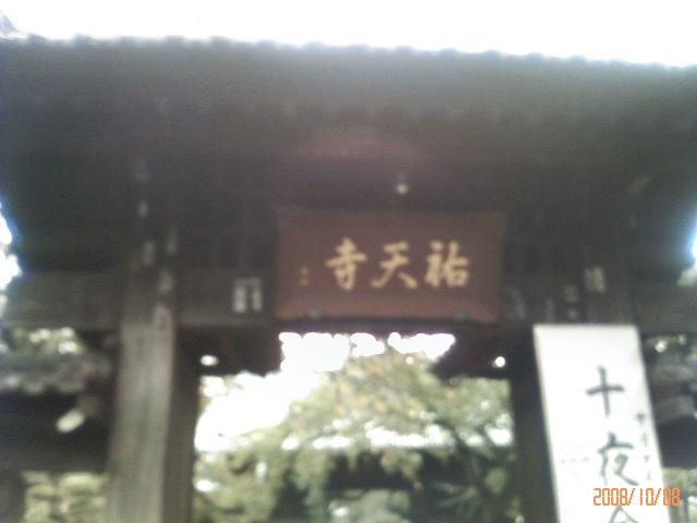 「祐天寺」門-081009.jpg