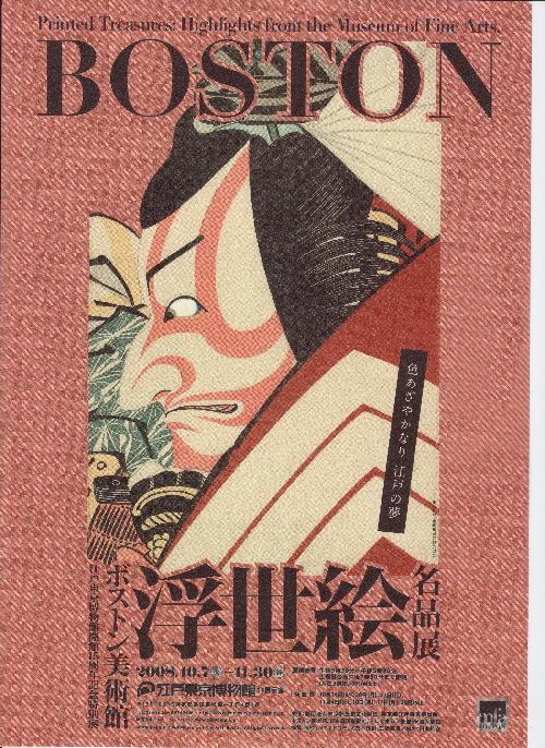 ボストン美術館浮世絵名品展チラシ-1.jpg