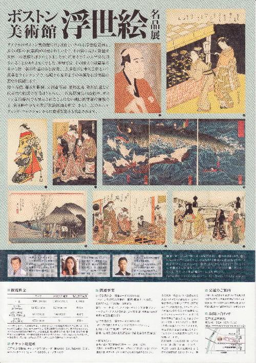 ボストン美術館浮世絵名品展チラシ-2.jpg